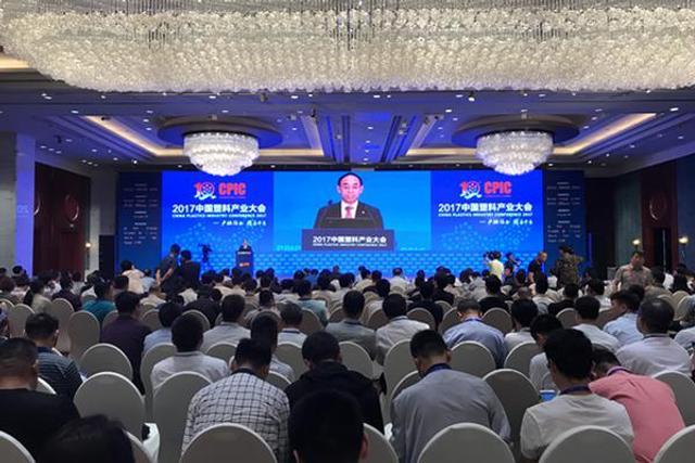 2017中国塑料产业大会精彩图集