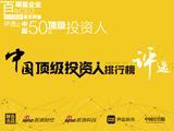 中国顶级投资人排行榜评选