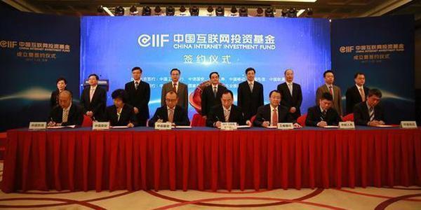 中国互联网千亿投资基金成立