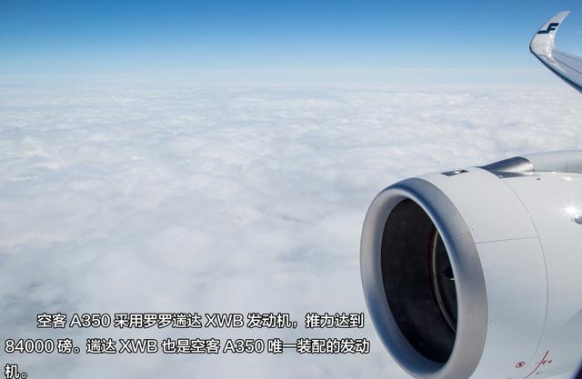芬航首条飞中国A350航线