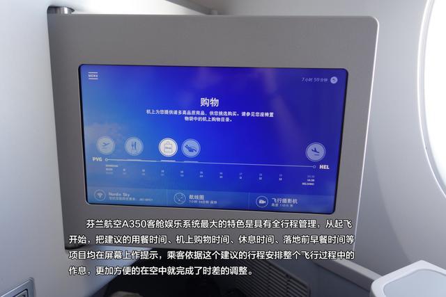 芬航A350体验全行程管理