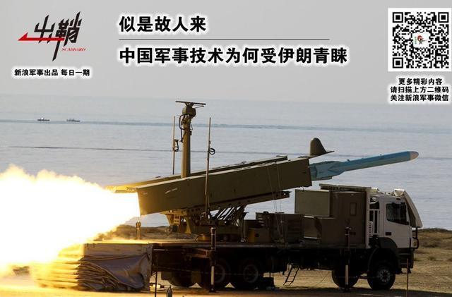 中国武器为何受伊朗青睐