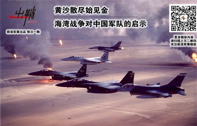 海湾战争对中国军队启示