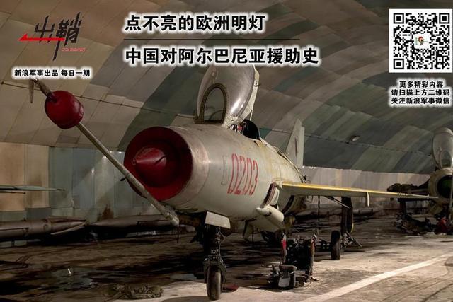 中国对阿尔巴尼亚援助史